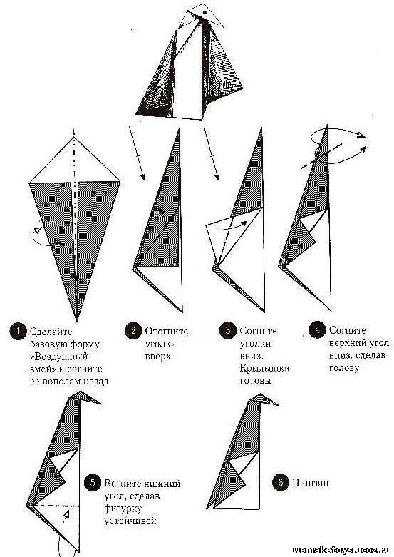 Пингвин схема оригами.