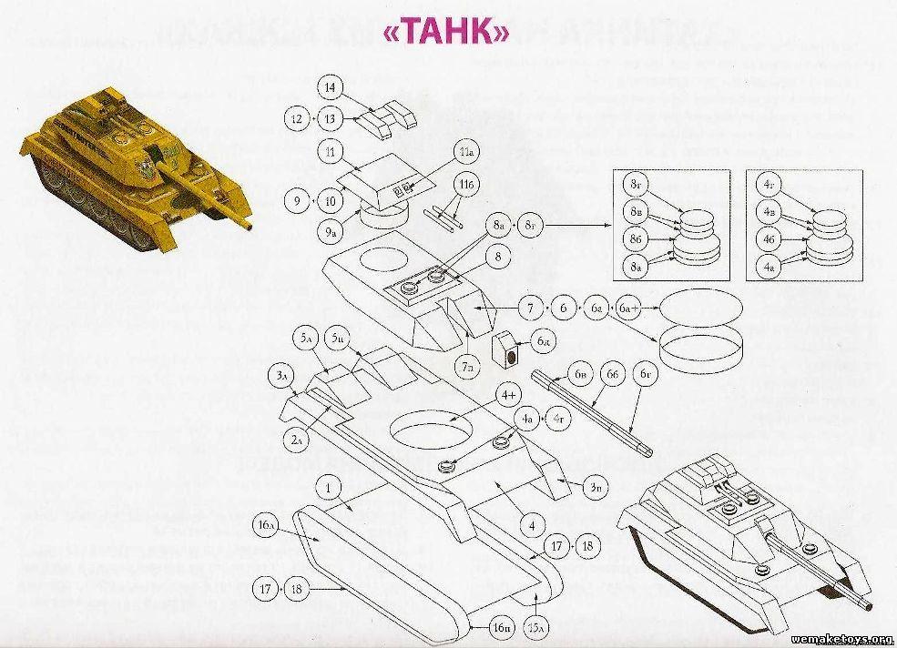 Как сделать танк схемы